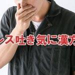 ストレス吐き気に苦しむ男性のイメージ画像