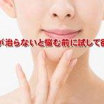 顎ニキビに悩む女性のイメージ画像