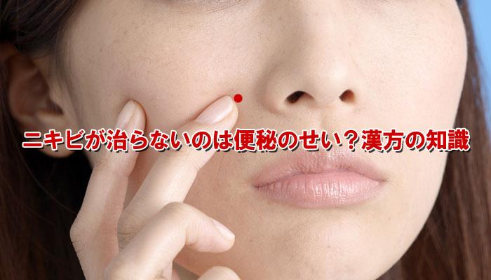 ニキビが治らずに悩む女性のイメージ画像