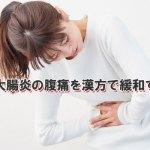 虚血性大腸炎の腹痛に苦しむイメージ画像