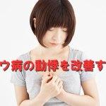 バセドウ病の動悸で悩む女性のイメージ画像