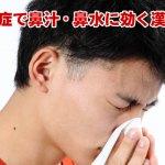 蓄膿症で鼻水に悩むイメージ画像