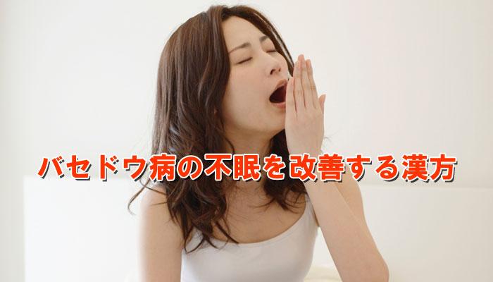 バセドウ病の不眠を改善する漢方薬の知識と処方
