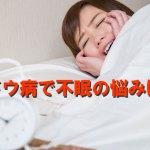 バセドウ病の不眠で悩む女性のイメージ画像