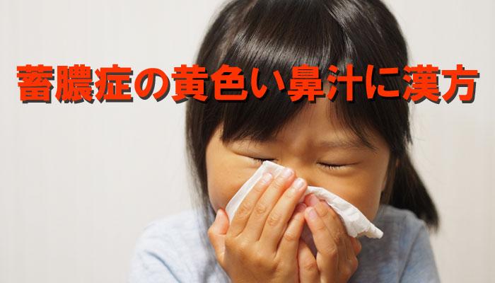 蓄膿症の鼻汁に悩む子供のイメージ画像