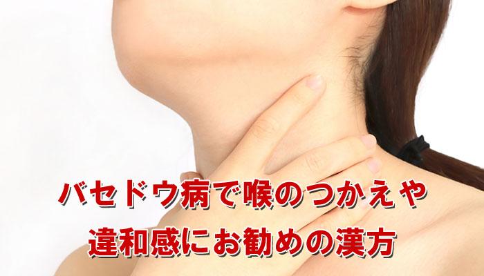 バセドウ病で喉のつかえや違和感にお勧め漢方薬