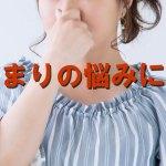アレルギー性鼻炎の鼻づまりに悩む女性のイメージ画像