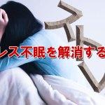ストレス不眠に悩む女性のイメージ画像
