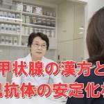 甲状腺の漢方と自己抗体の正常化を目指す相談画像