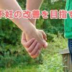 男性不妊を改善する漢方のイメージ画像