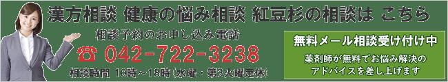 漢方 免疫 紅豆杉の相談バナー