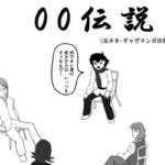 【漫画】00伝説(ギャグマンガ日和パロディ)