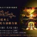 【イベント】4/28〜5/12まで光る絵本と光る満願寺展が開催。キングコング西野さんが全面バックアップ!