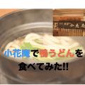 【川西うどんめぐり第1回】超個性的な大将の小花庵で鴨うどんを食べてみた。