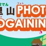 川西イベント/第2回のせでん里山フォトロゲイニング