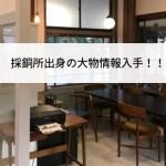 地域おこし協力隊・1日の仕事【香春町編】
