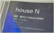 House-N3