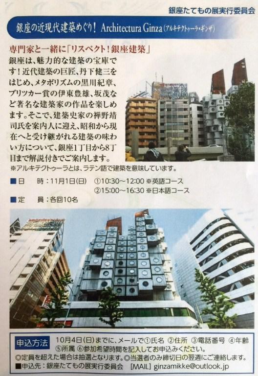 architecture GINZA