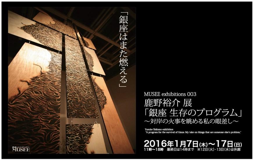 ginza-MUSEE(ミュゼ)-shikano-yusuke-001