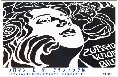 ginza-MUSEE-Koloman Moser-01