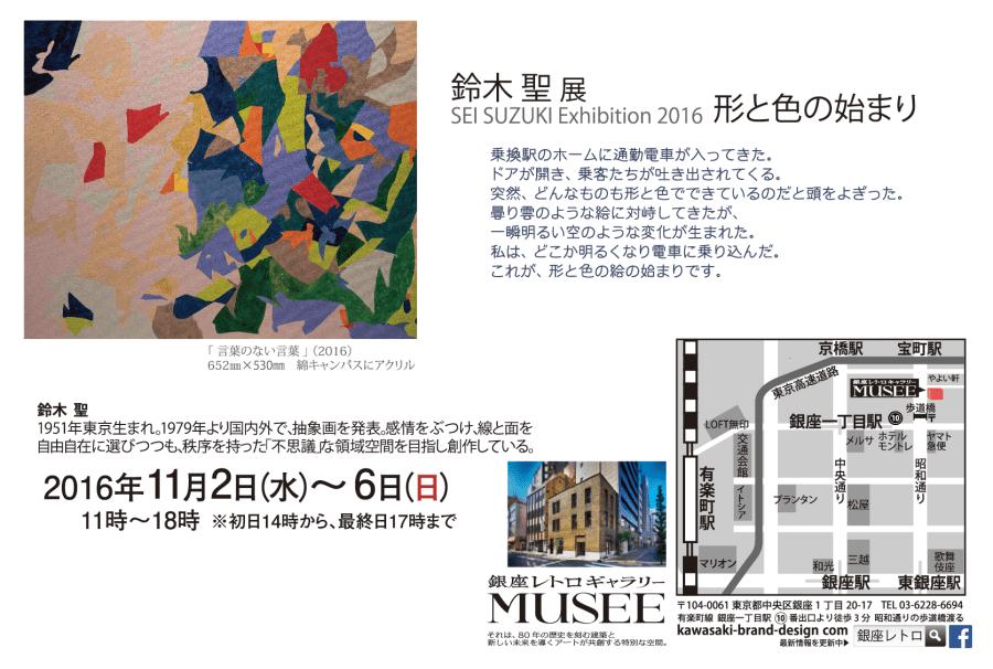 ginza-retro-gallery-MUSEE(ミュゼ)-suzuki-sei-2016-2