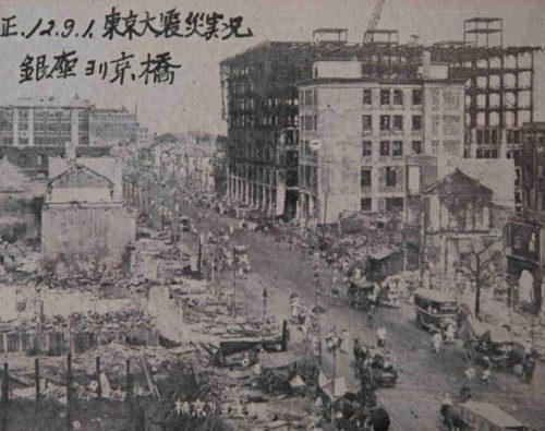 【9】壊滅的に倒壊した銀座。1923(大正12)年9月1日に発生した関東大震災では、東京市3,830ha、横浜市950haが焼失するなど関東一円に壊滅的被害が生じた。内閣不在の最中9月2日夜、余震と火炎が空を覆う状況下で、赤坂離宮の芝生で親任式が行われ、第二次山本内閣が発足、後藤新平は内務大臣に就任した。後藤新平は、震災火災が続いているその夜から想を練り、「帝都復興根本策」を記した。内容は「一、遷都すべからず、二、復興費に30億円を要すべし、三、欧米最新の都市計画を採用して我が国に相応しき新都をつくる、四、新都市計画実施のために地主に対して断固とした態度をとる」というものであった。この30億円は後藤の直感であったという。【9】1923年(大正12年)
