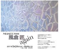 MUSEEコレクション展 ネオ・ダダ 風倉匠 again