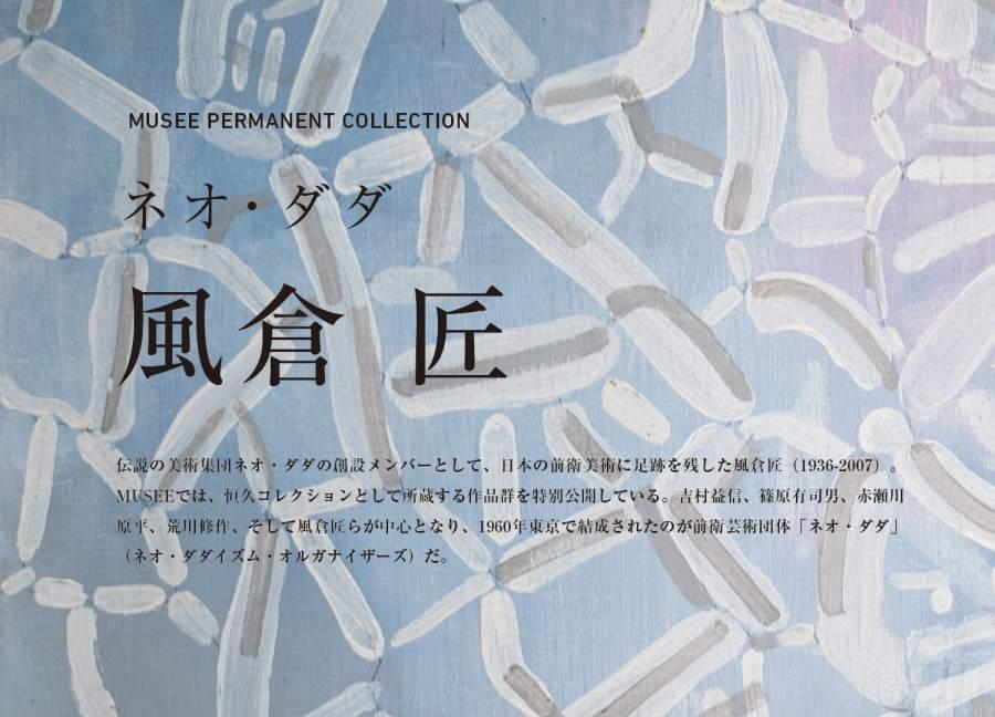 MUSEEコレクション「ネオ・ダダ 風倉匠」 戦後最も早くパフォーマンスを行い、日本の前衛美術に足跡を残した風倉匠。その気迫。 伝説の美術集団ネオ・ダダの創設メンバーとして、日本の前衛美術に足跡を残した風倉匠(1936-2007)。MUSEEでは、恒久コレクションとして所蔵する作品群を特別公開している。吉村益信、篠原有司男、赤瀬川原平、荒川修作、そして風倉匠らが中心となり、1960年東京で結成されたのが前衛芸術団体「ネオ・ダダ」(ネオ・ダダイズム・オルガナイザーズ)だ。