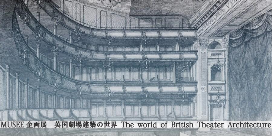 「英国劇場建築の世界 The world of British Theater Architecture」