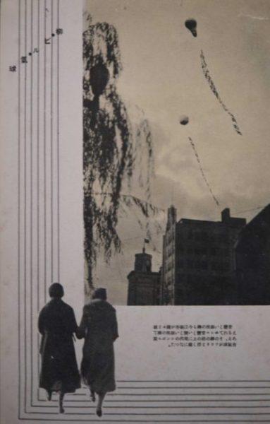 【24】最先端の広告、アドバルーン。日本初のアドバルーン広告は、1913年(大正2年)、化粧品会社の中山太陽堂が使用した気球自体に絵や文字を書いた「広告気球」が始まりとされているが、1929年(昭和4年)二代目市川左団次の自由劇場が始まりであると言う説もある。1937年(昭和12年)頃から、朝の銀座上空に20以上のアドバルーンが浮かんでみられるように。しかし太平洋戦争が始まると掲揚は禁止される。戦後初となるアドバルーンは、昭和23年(1948年)に有楽町の日劇屋上から揚げられるも、連合国軍総司令部(GHQ)の指令で「風船爆弾のイメージが残存する」という理由で、たった1日で中断。その後、昭和26年(1951年)規制が緩和され復活し、セール宣伝はもとより消防出初式や博物館の開館などのイベント告知や慶事の定番となる。東京で揚げられたアドバルーンの数は、1956年(昭和31年)には約10000本、1964年(昭和39年)松屋の新装開店時には一度に553本ものアドバルーンが揚げられたという。1937年(昭和12年)頃【24】