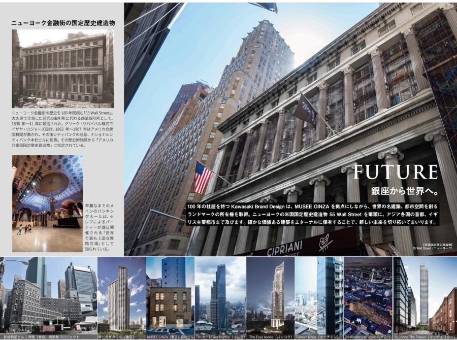 http://kawasaki-brand-design.com/wp/wp-content/uploads/2018/09/FUTURE_MUSEEGINZA_KawasakiBrandDesign