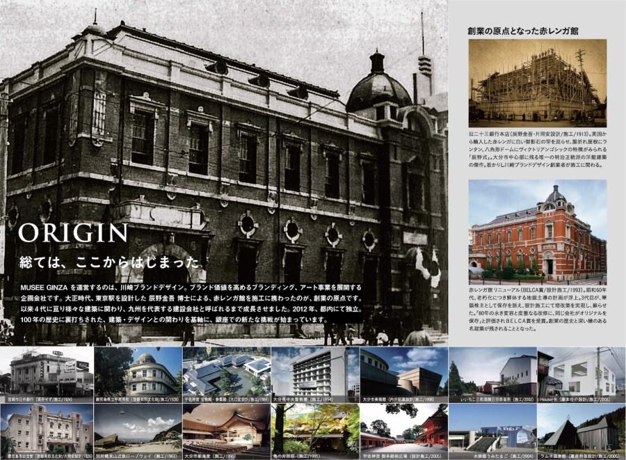 ORIGIN_MUSEEGINZA_KawasakiBrandDesign佐伯建設