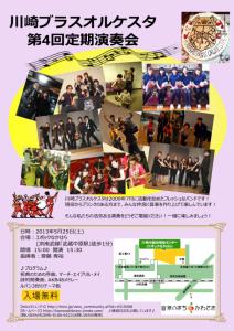 regular-concert4