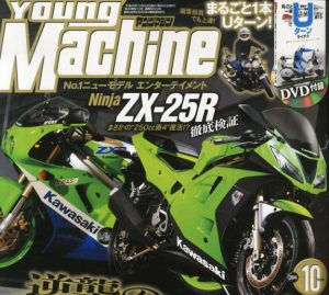 zx25r_young_machine