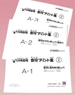 川崎紫明音符プリント集2