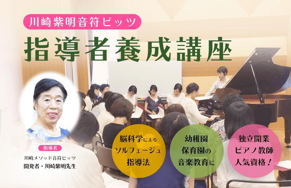 川崎紫明音符ビッツ指導者養成講座