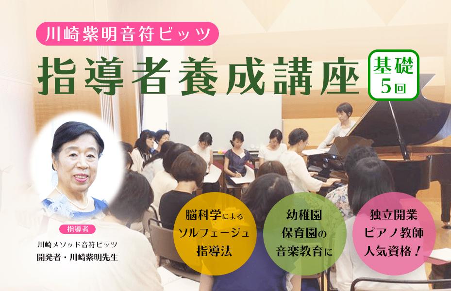 川崎紫明音符ビッツ指導者養成講座基礎