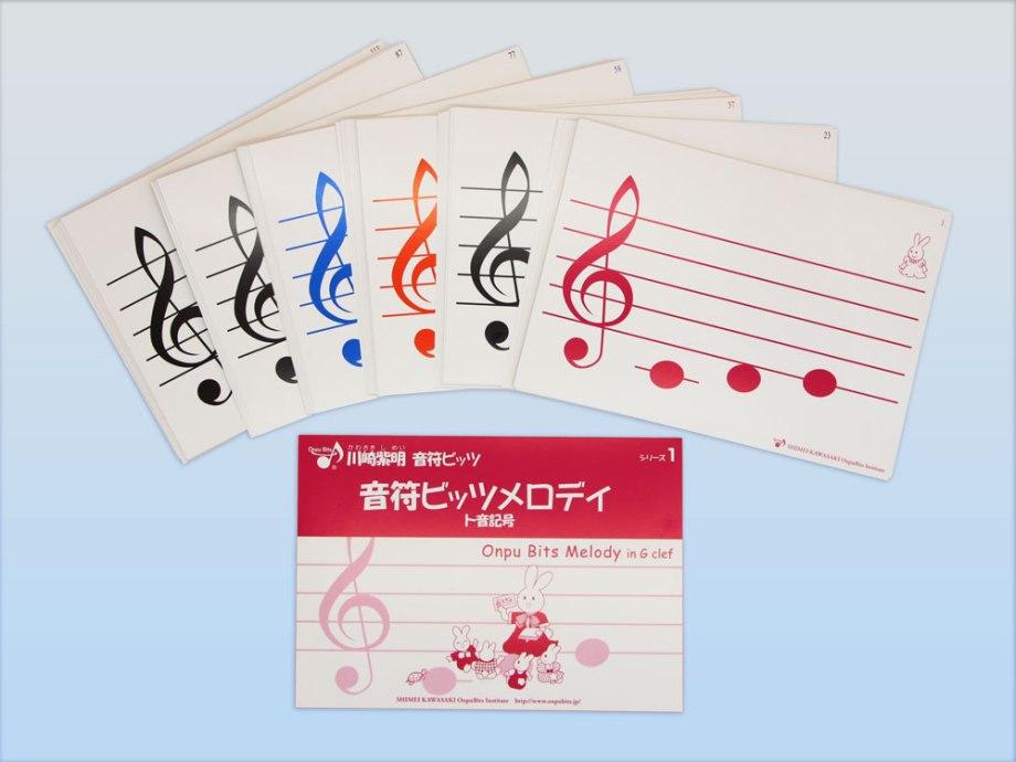 音符ビッツ単品教材 音符ビッツメロディ ト音記号