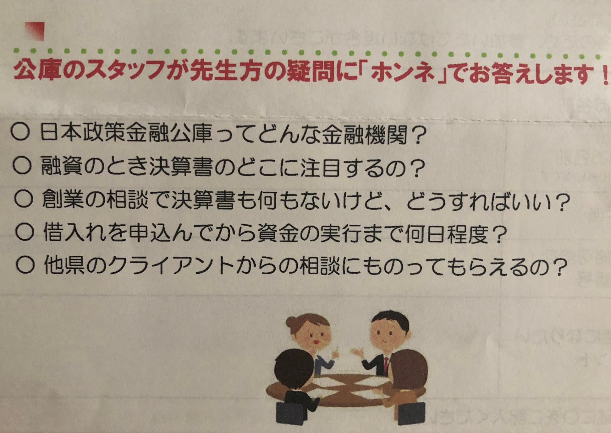 日本政策金融公庫についてのあれこれ