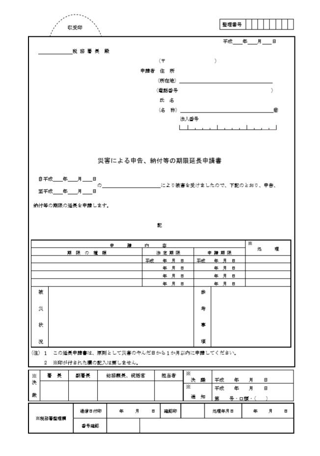 西日本豪雨の被害者の方は7月10日期限の源泉所得税の納期を延長できます