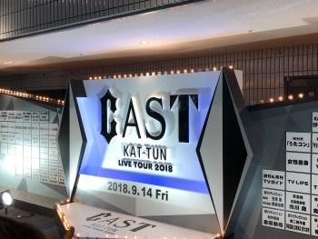 三者三様の道は続く KAT-TUNコンサートツアー「CAST」