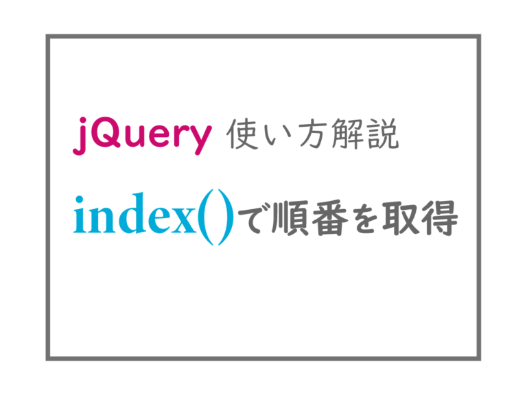 jQuery | eq()の使い方 | 要素の順番を指定できます