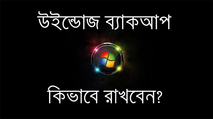 You are currently viewing উইন্ডোজ ব্যাকআপ কেন রাখবেন এবং কিভাবে রাখবেন? বিস্তারিত জানুন