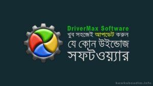 ড্রাইভার আপডেট [DriverMax Info] – WIFI Driver, Audio Driver আপডেট প্রসেস