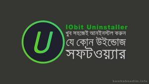 Read more about the article IObit Uninstaller উইন্ডোস এপস – খুব দরকারি একটি উইন্ডোজ এপস!