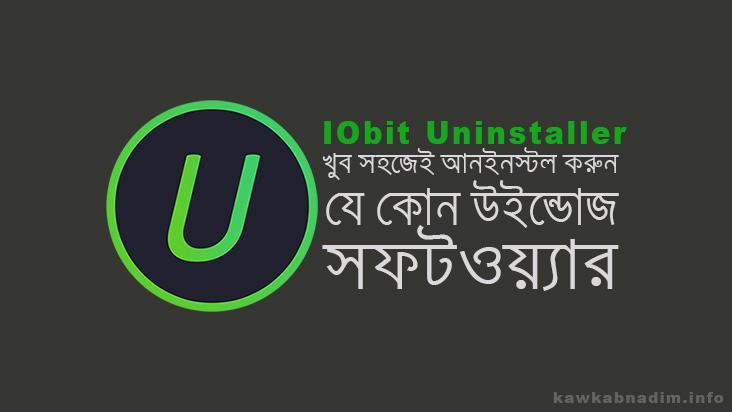 You are currently viewing IObit Uninstaller উইন্ডোস এপস – খুব দরকারি একটি উইন্ডোজ এপস!