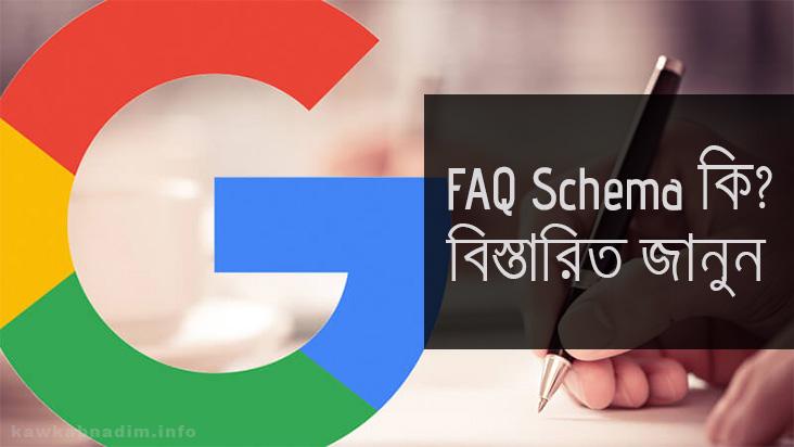 You are currently viewing FAQ Schema কি এবং কিভাবে সেটাপ করবেন? বিস্তারিত জানুন।