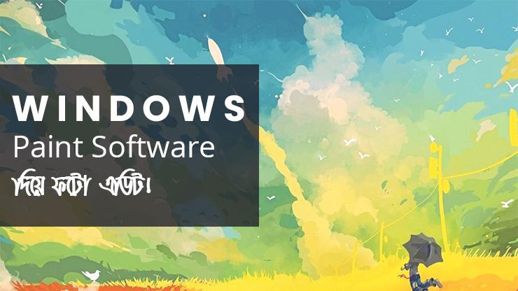 Window Paint Software দিয়ে ফটো এডিট