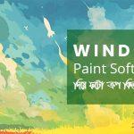 WINDOWS PAINT সফটওয়্যার দিয়ে ফটো ক্রপ কিভাবে করবেন?
