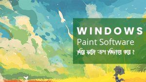 Read more about the article WINDOWS PAINT সফটওয়্যার দিয়ে ফটো ক্রপ কিভাবে করবেন?